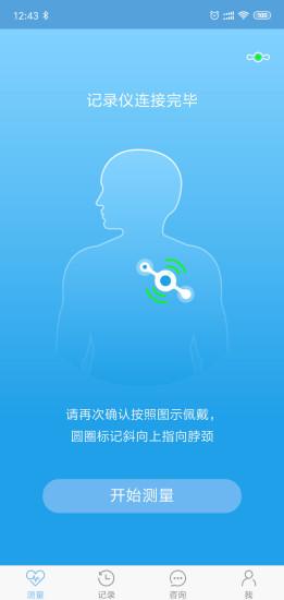 数维康心电 V1.9.60 安卓版截图1
