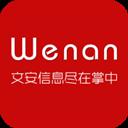 文安便民 V1.1.3 安卓版