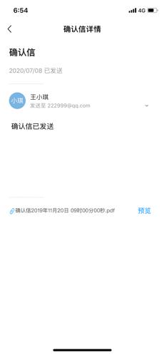 监查易 V2.0.0.0 安卓版截图5