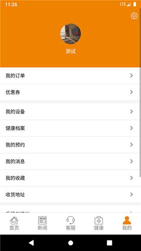拓海智慧养老 V1.2.7 安卓版截图3