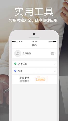 鹤城在线 V4.3.2 安卓版截图2