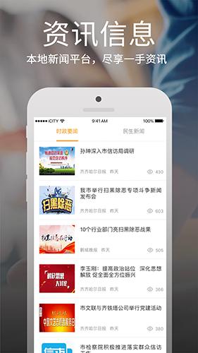 鹤城在线 V4.3.2 安卓版截图3