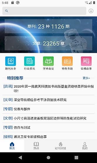 中国航天期刊平台 V1.0 安卓版截图1
