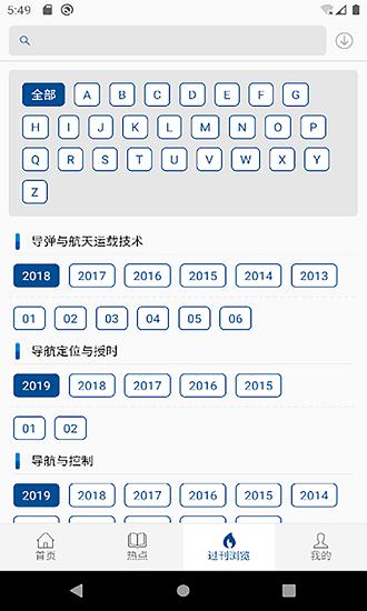 中国航天期刊平台 V1.0 安卓版截图3