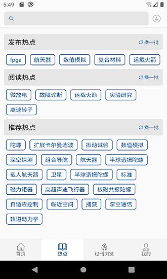中国航天期刊平台 V1.0 安卓版截图2