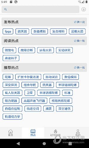 中国航天期刊平台APP