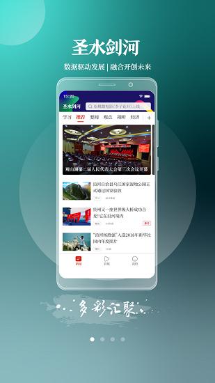 圣水剑河 V1.3.3 安卓版截图2