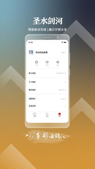 圣水剑河 V1.3.3 安卓版截图3