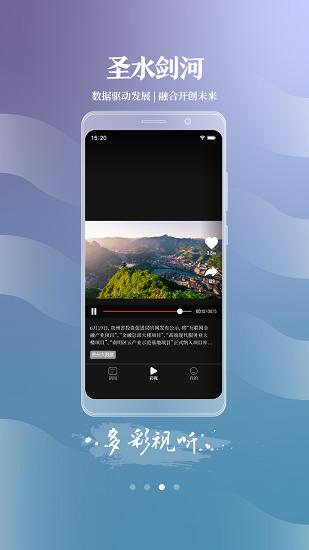 圣水剑河 V1.3.3 安卓版截图4