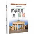 即学即用德语 V2.65.01 安卓版
