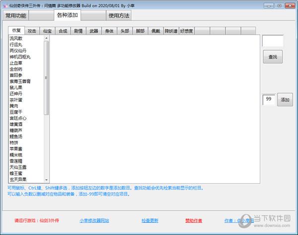 仙剑奇侠传3外传问情篇修改器