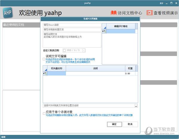yaahp12.1破解版