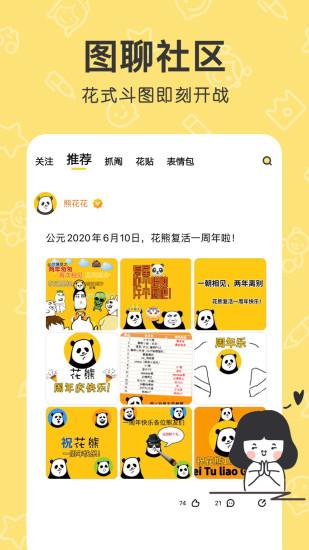 花熊 V4.1.1 安卓版截图1