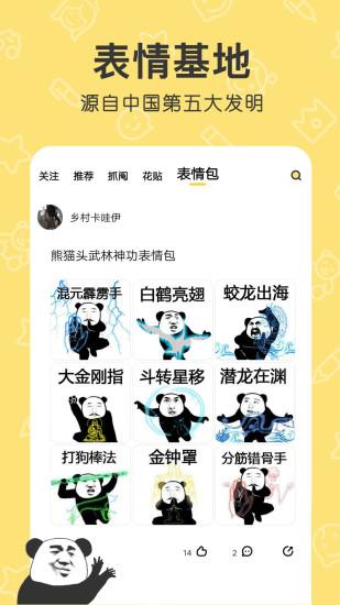 花熊 V4.1.1 安卓版截图3