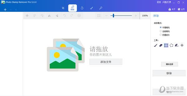 GiliSoft Photo Stamp Remover Pro