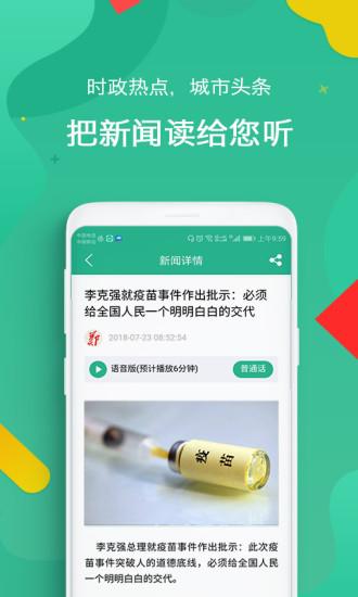 i郑州 V1.2.1 安卓版截图3