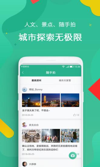 i郑州 V1.2.1 安卓版截图1