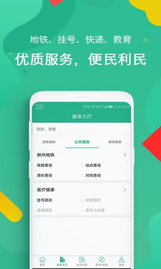 i郑州 V1.2.1 安卓版截图2