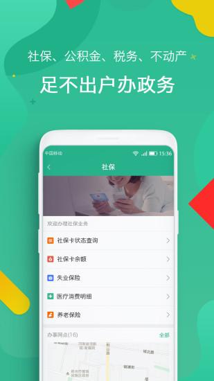 i郑州 V1.2.1 安卓版截图4