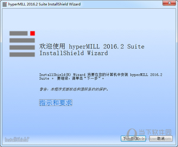 hyperMILL2016破解版