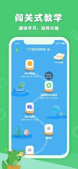 鳄鱼学园 V1.0.1 安卓版截图2