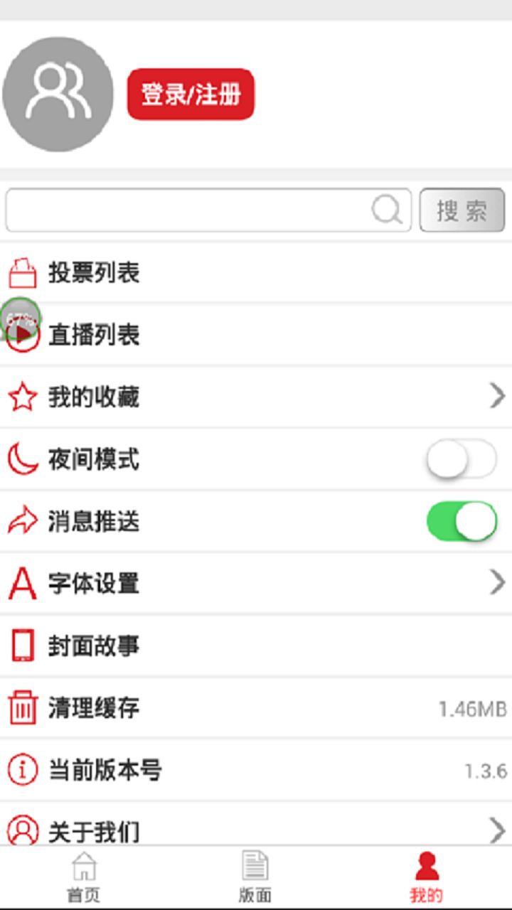 黑龙江日报 V1.6.2 安卓版截图2