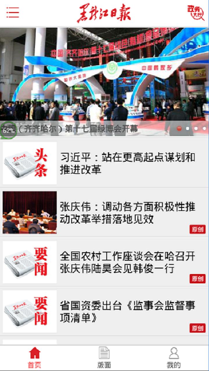 黑龙江日报 V1.6.2 安卓版截图3