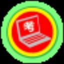 小型局域网考试系统