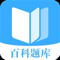 百科题库 V2.0.0 安卓版