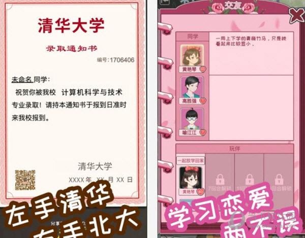 中国式成长电脑版