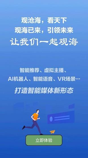 观海新闻 V1.0.0 安卓版截图4