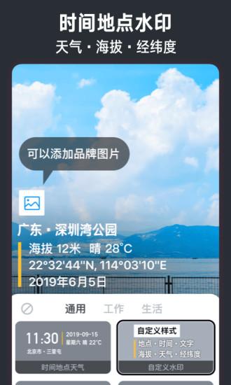 今日相机 V2.8.2.16 安卓免费版截图1