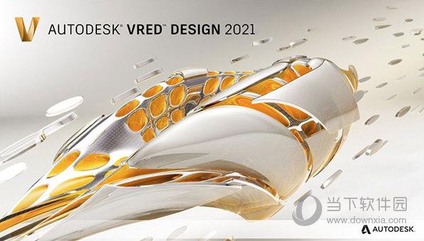 Autodesk VRED Design 2021破解版