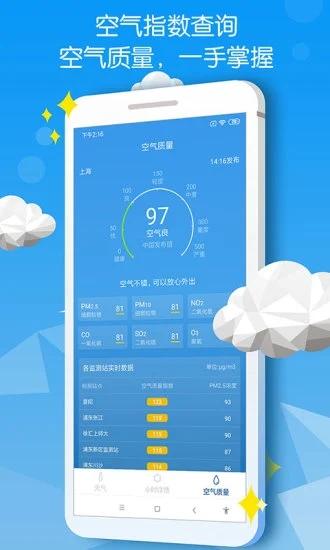 精准天气预报 V1.80 安卓版截图3