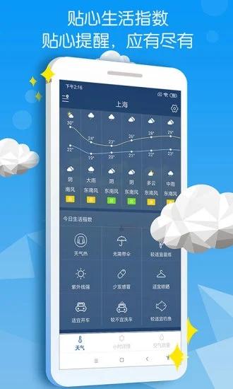 精准天气预报 V1.80 安卓版截图4