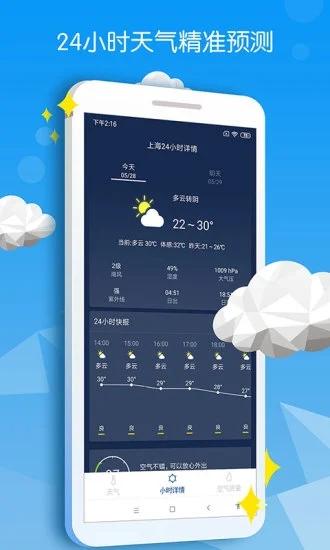 精准天气预报 V1.80 安卓版截图2