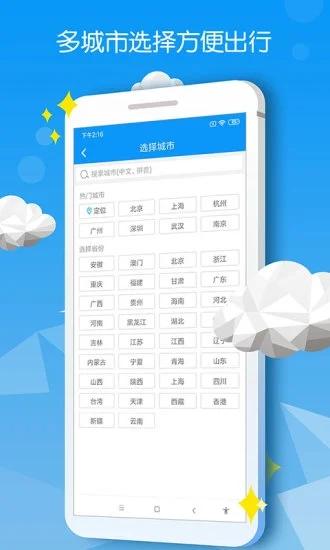 精准天气预报 V1.80 安卓版截图5