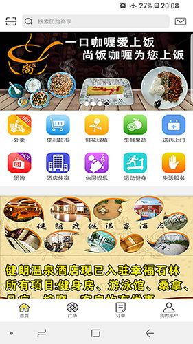 幸福石林 V4.5.1 安卓版截图4
