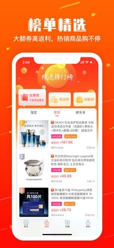 米橙省购 V1.1.2 安卓版截图1
