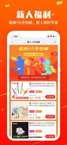 米橙省购 V1.1.2 安卓版截图2