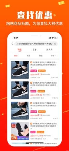 米橙省购 V1.1.2 安卓版截图3