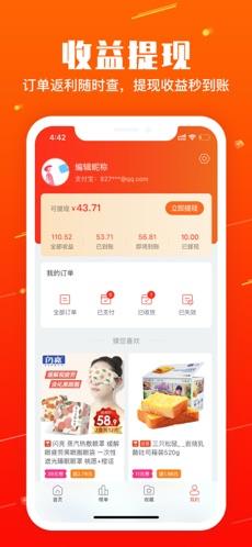 米橙省购 V1.1.2 安卓版截图4