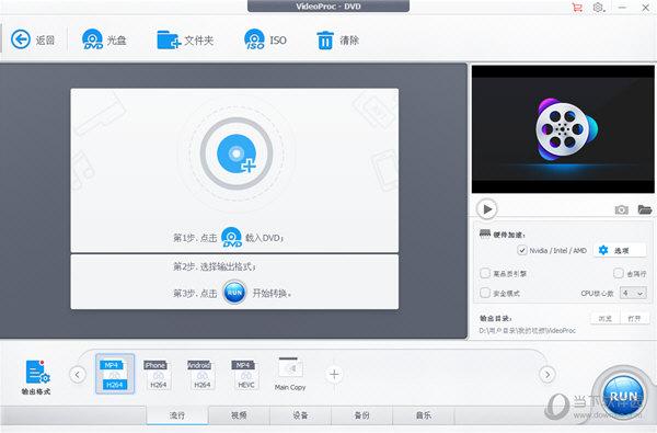 VideoProc3.6破解便携版