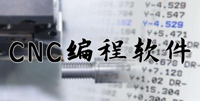 CNC编程软件