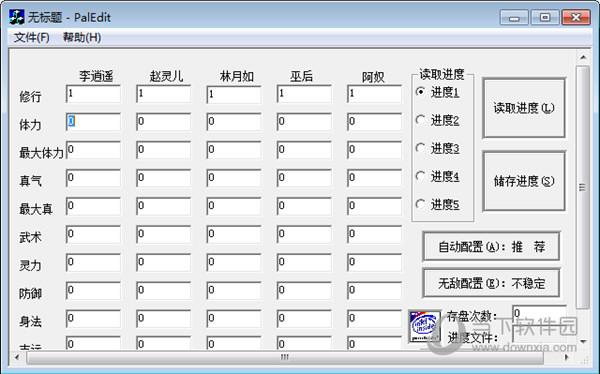仙剑98柔情版修改器下载