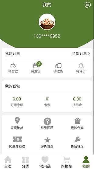 中食联商城 V1.0.0 安卓版截图4
