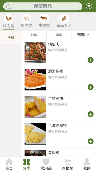 中食联商城 V1.0.0 安卓版截图2
