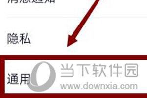 手机QQ开启学习模式