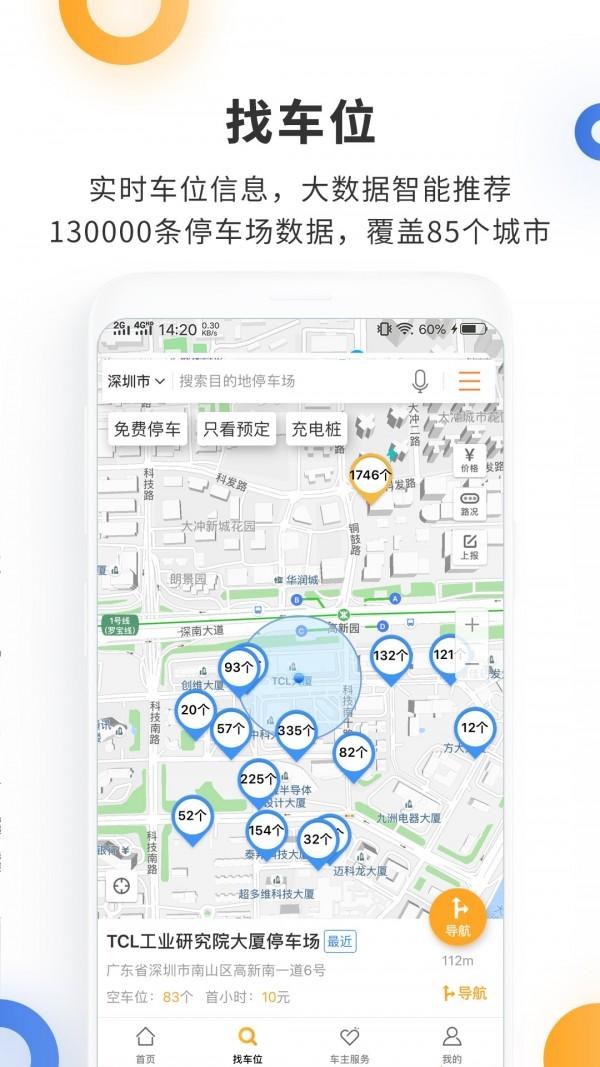 停车百事通 V5.0.6 安卓版截图1