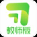 习习教师 V2.0.0.9 官方版